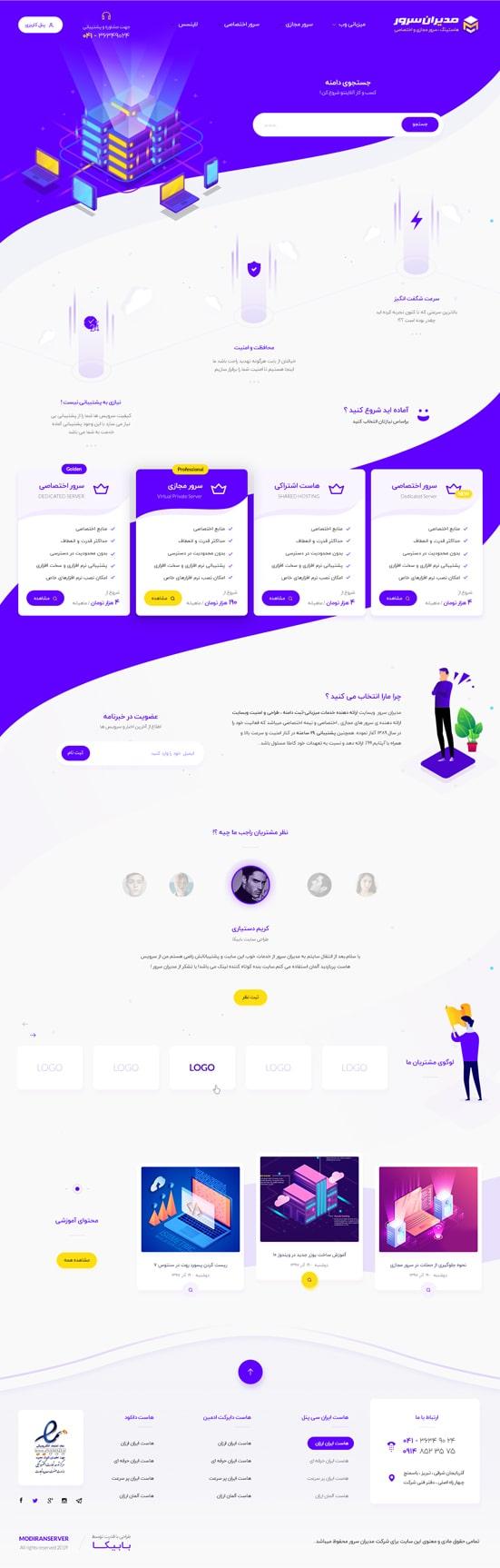 طراحی گرافیک سایت مدیران سرور