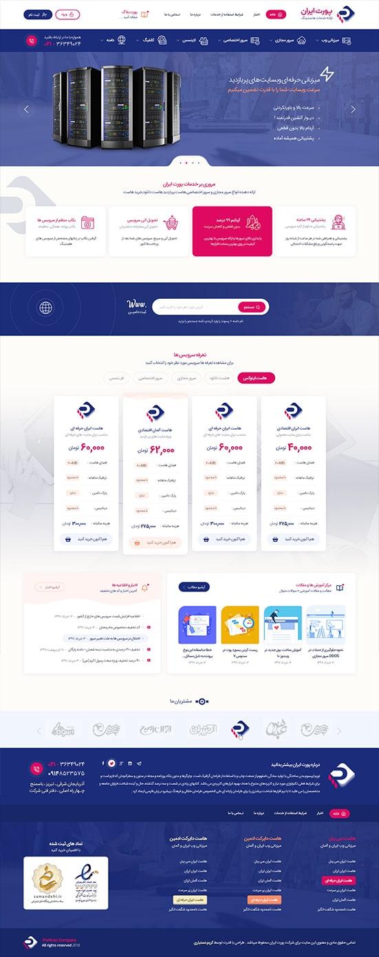 طراحی سایت پورت ایران