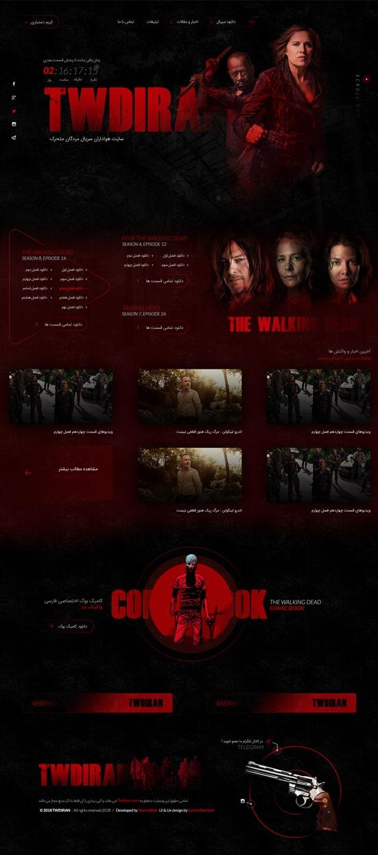 طراحی گرافیک سایت مردگان متحرک