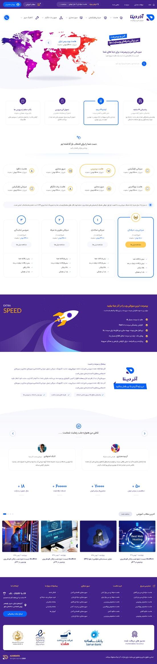 طراحی و توسعه سایت هاستینگ شرکت آذردیتا