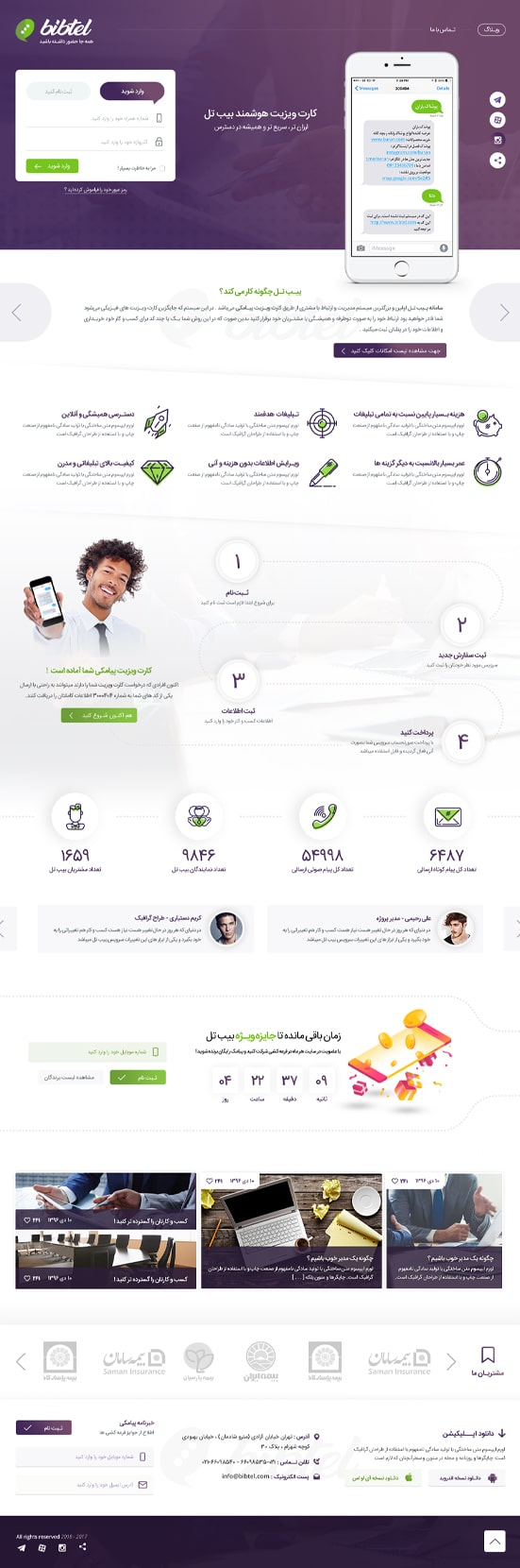 طراحی سایت بیبتل