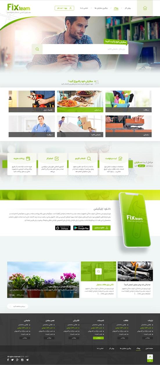 طراحی سایت خدمات نظافتی FixTeam